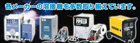 各メーカーの溶接機を多数取り揃えています。